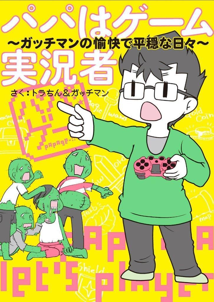 「パパはゲーム実況者」ガッチマンと妻トラちんの共同コミック刊行