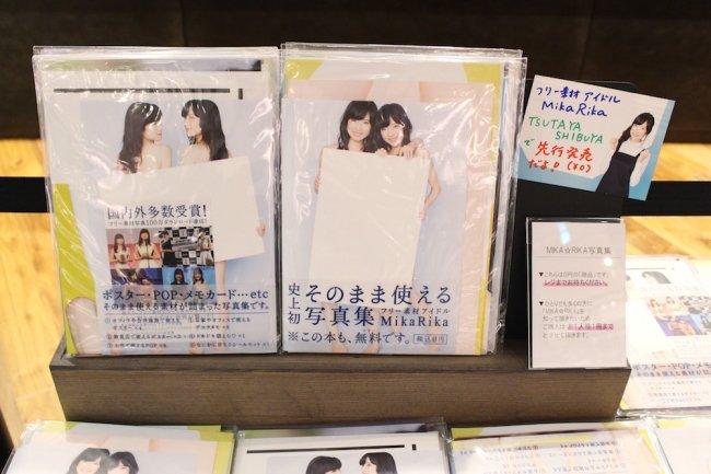 双子フリー素材アイドルのMikaRika 史上初の無料写真集を販売