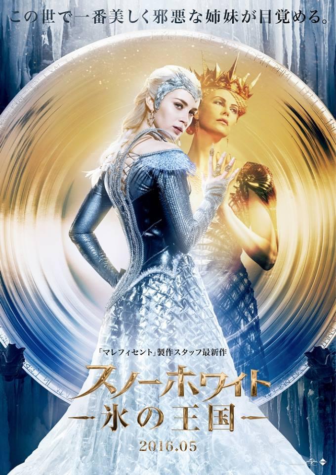 映画『スノーホワイト/氷の王国』とは? 前作と全く異なるアクションが凄い続編