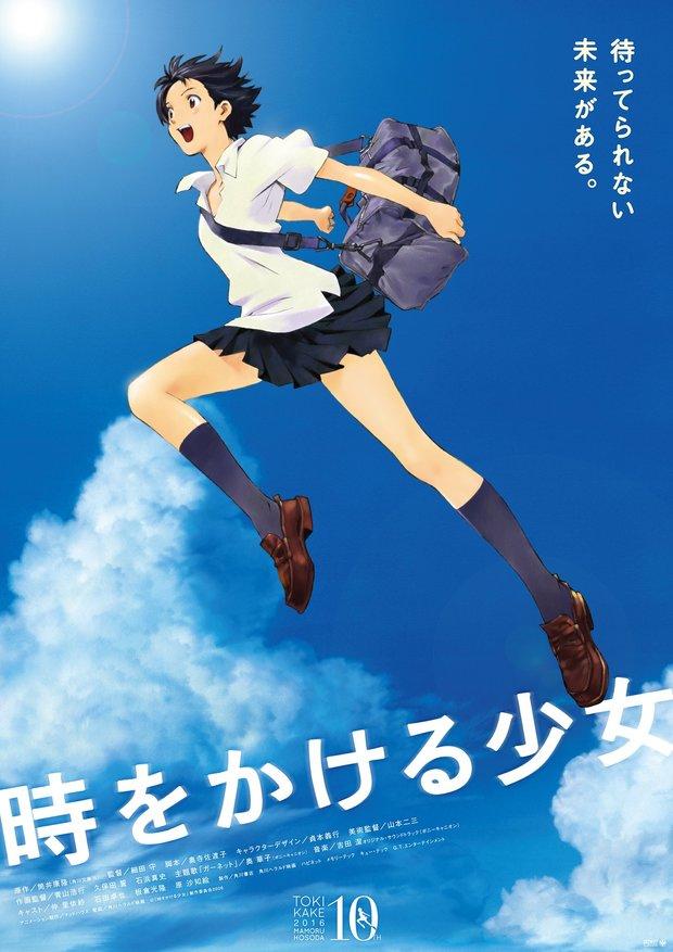 『時をかける少女』10周年ロゴ入りポスター