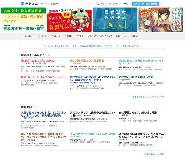 「カクヨム」トップページ