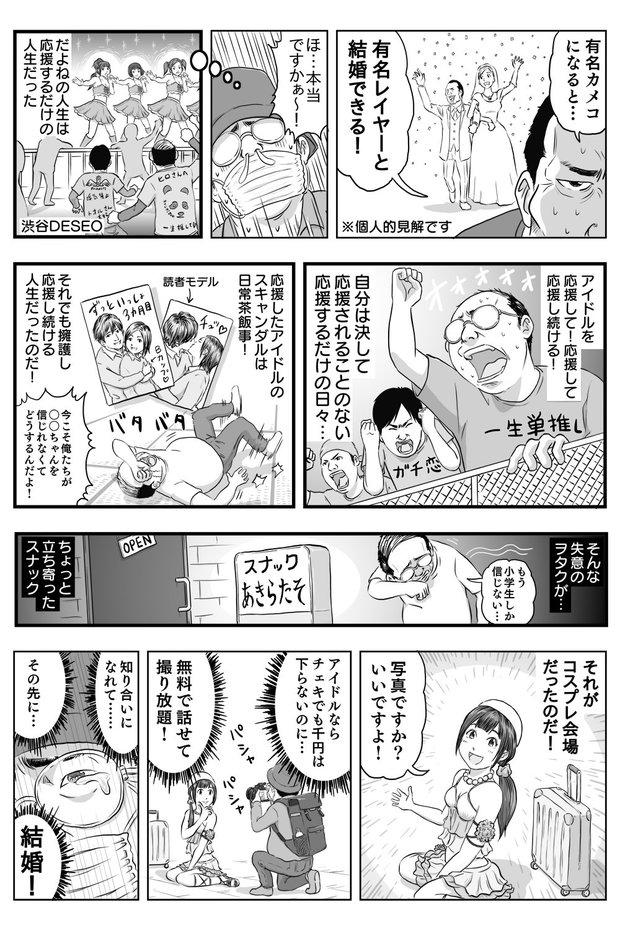 「【漫画】アイドルヲタク、有名カメコを目指すの巻」/「だよね」の漫画 [pixiv]より
