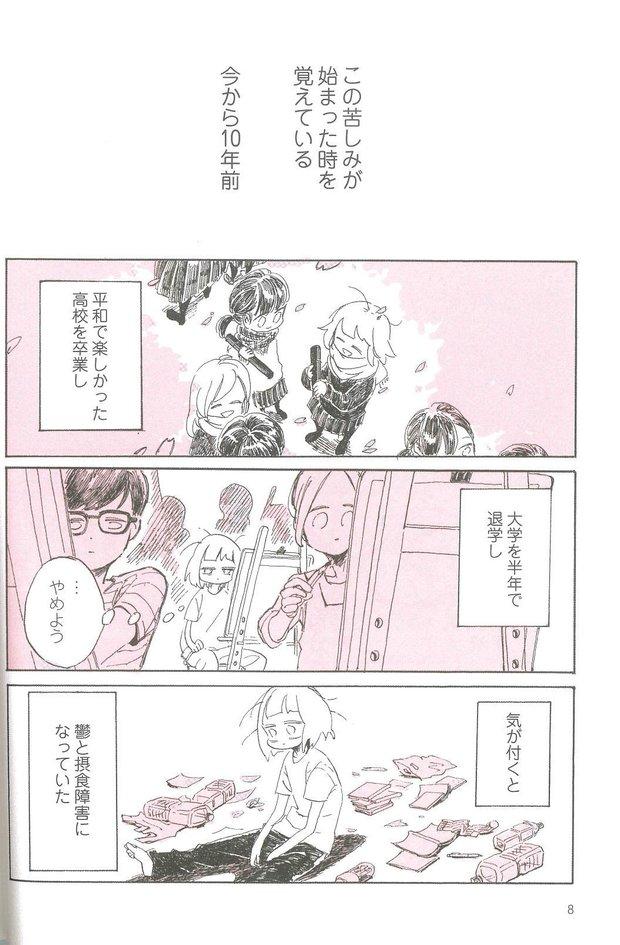 永田カビ『さびしすぎてレズ風俗に行きましたレポ』 8ページより