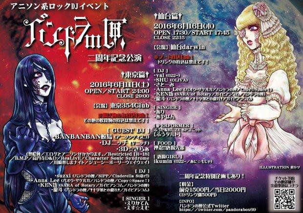 アニソン系ロックDJイベント「パンドラの匣」(画像は「東京篇」のフライヤー)/公式Twitter(@pandorabox69)より