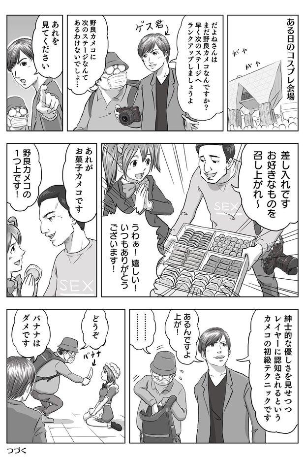 「【漫画】野良カメコの次のステージ・・・の巻」/「だよね」の漫画 [pixiv]より