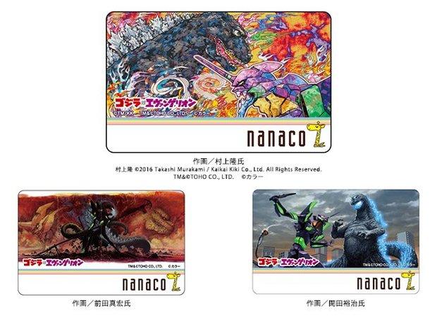 nanacoカード/画像は公式Webサイトより