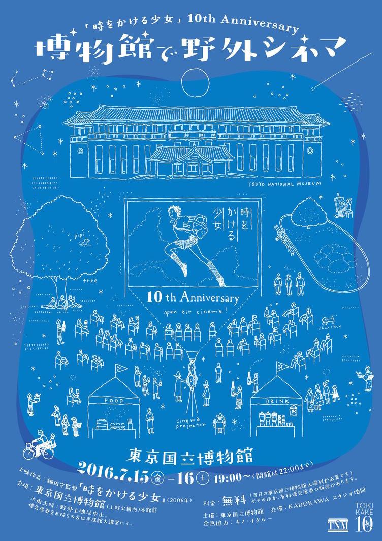 『時をかける少女』東京国立博物館で2年ぶり野外上映 10周年特別展も