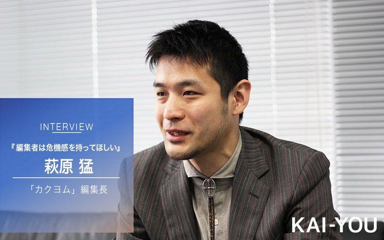 小説投稿サイト「カクヨム」編集長インタビュー 「編集者は危機感を持ってほしい」