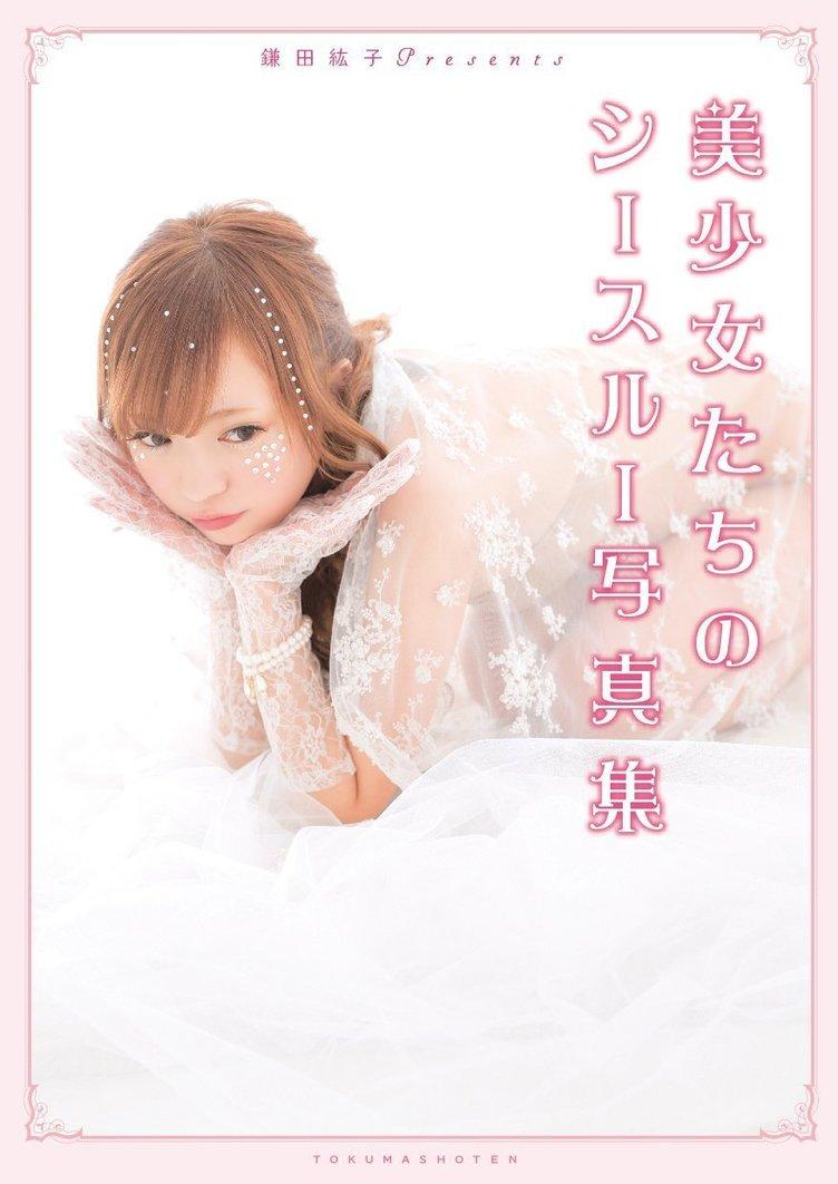鎌田紘子「シースルー写真展」の写真集! セクシーな美少女たちが集結