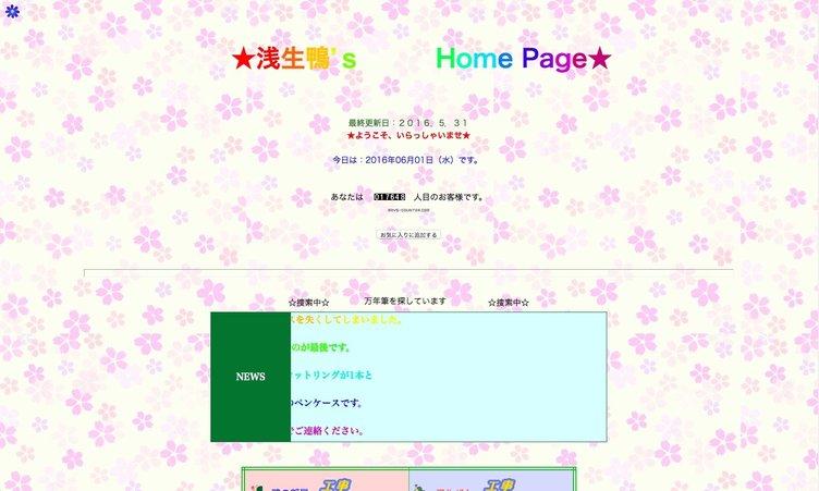 元NHK広報 中の人が開設した個人サイトが懐しい 目指せキリ番ゲット