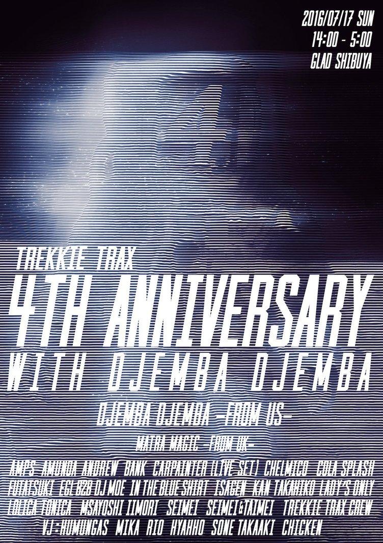 TREKKIE TRAX4周年イベントは15時間ぶっ通し! 特別ゲストに Djemba Djemba