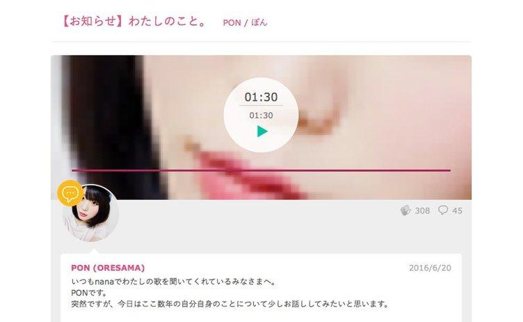 10代中心「nana」人気ユーザーの正体がプロシンガーだったと判明、ファンの間で話題に