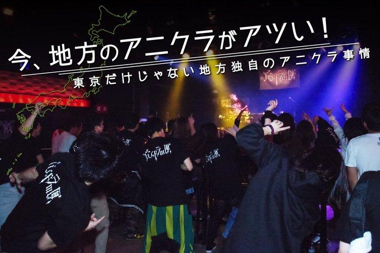 今、地方のアニクラがアツい! 東京だけじゃない地方独自のアニクラ事情