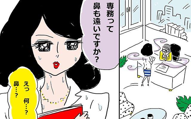 職場の女性たちが直面するピンチ!斬新な切り抜け方を描いたマンガがツボる