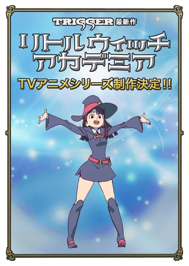 TRIGGERオリジナル作品『リトルウィッチアカデミア』TVアニメ化決定!