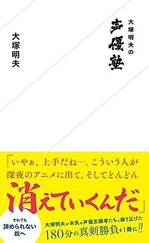 新書『大塚明夫の声優塾』 業界で生き残る方法を実力派が語る