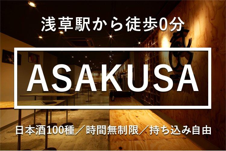 アニソンDJイベントで日本酒100種類が飲み放題! 「アニ蔵」が天国