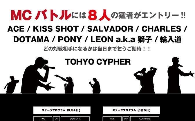 般若らが新宿駅前に集結 東京都主催ラップイベントがタイムテ公開!
