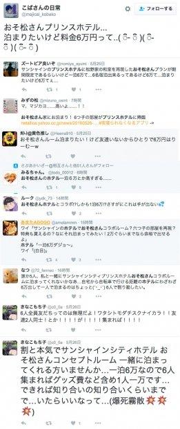 Twitterでの反応 1
