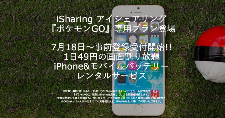 『ポケモンGO』専用iPhoneを1日約49円でレンタル! 事前登録開始