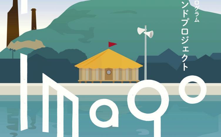 内橋和久「犬島サウンドプロジェクト」 離島から生み出す新たな音楽