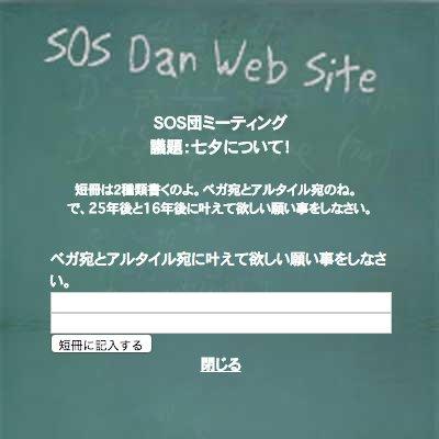 SOS団公式Webサイトのスクリーンショット 2