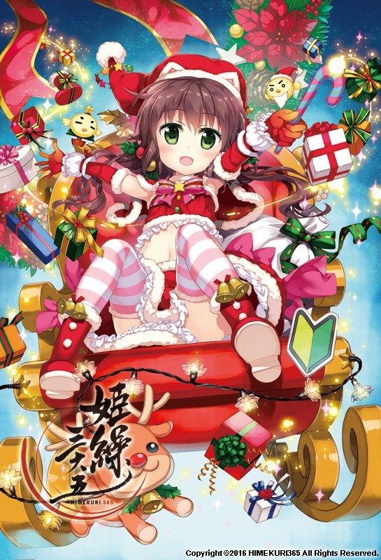 12月24日「クリスマスイブ」