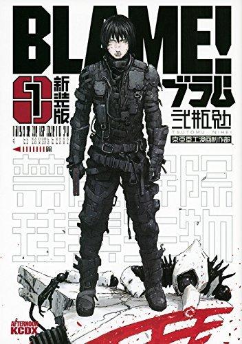 BLAME! 新装版 1巻