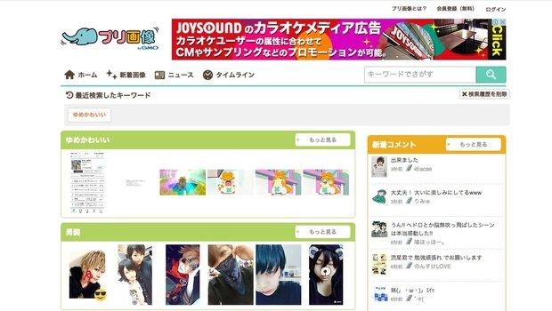 「画像★検索プリ画像 - プリキャン革命!」スクリーンショット
