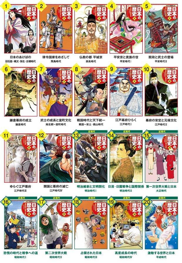「学習まんが 日本の歴史」全20巻ラインナップ
