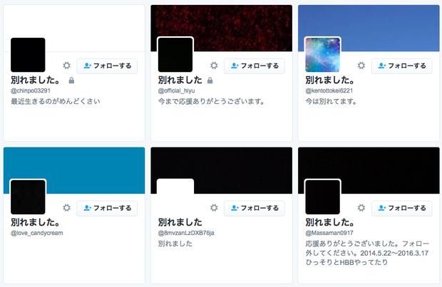 カップル共同アカウント「別れました」スクリーンショット/Twitterのスクリーンショット