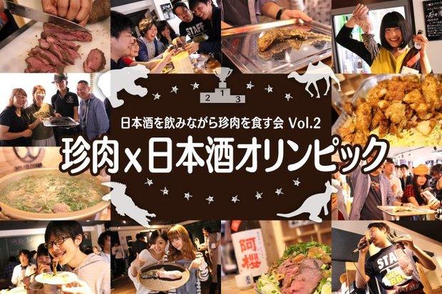 「珍肉×日本酒」1