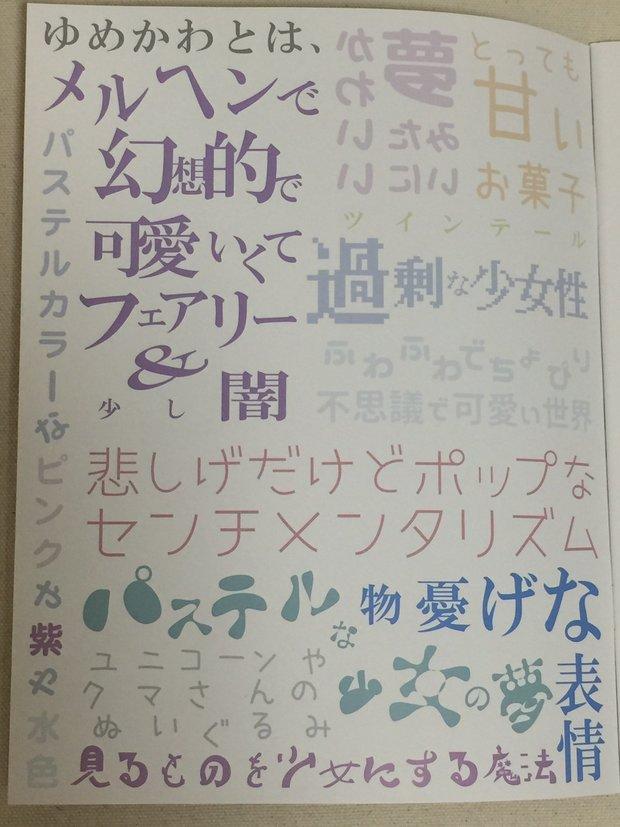yumekawabook02