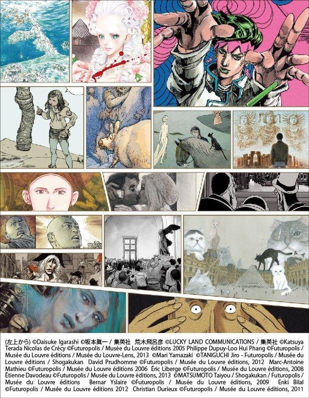 ルーヴル美術館特別展「ルーヴルNo.9 ~漫画、9番目の芸術~」