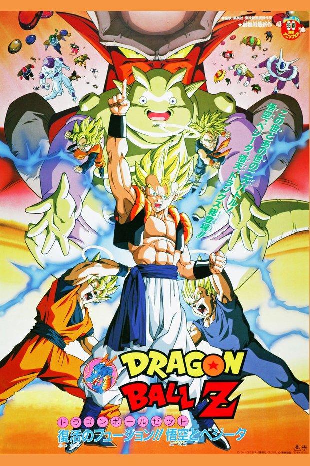 『劇場版ドラゴンボールZ 復活のフュージョン!!悟空とベジータ』