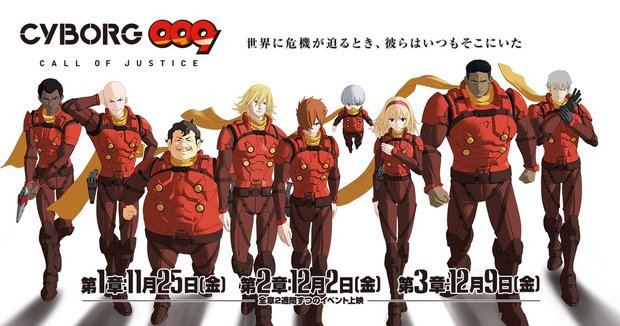 『CYBORG009 CALL OF JUSTICE』/公式Webサイトより