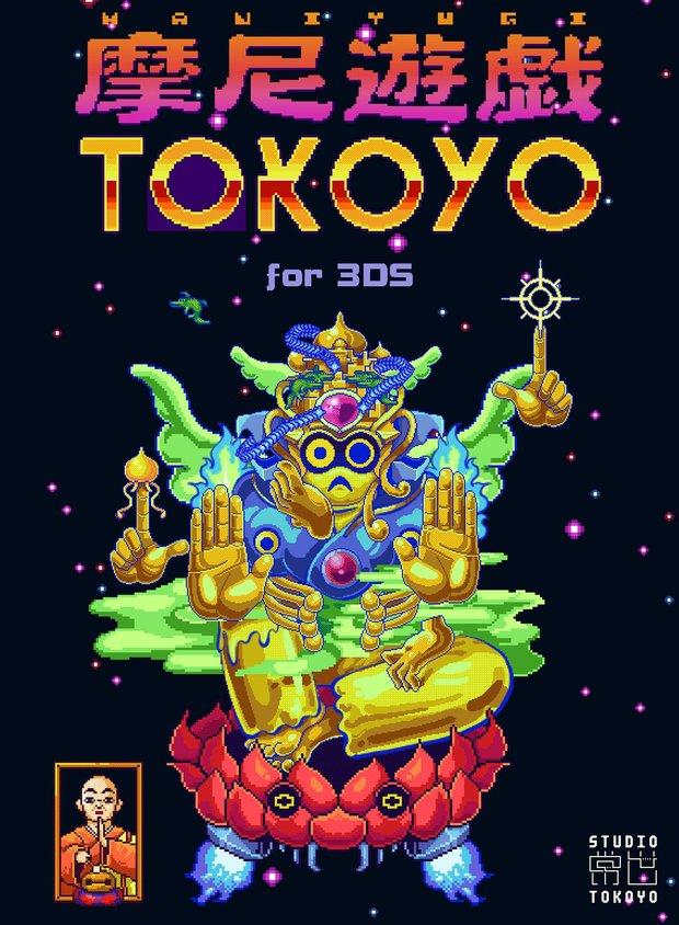 『摩尼遊戯TOKOYO』