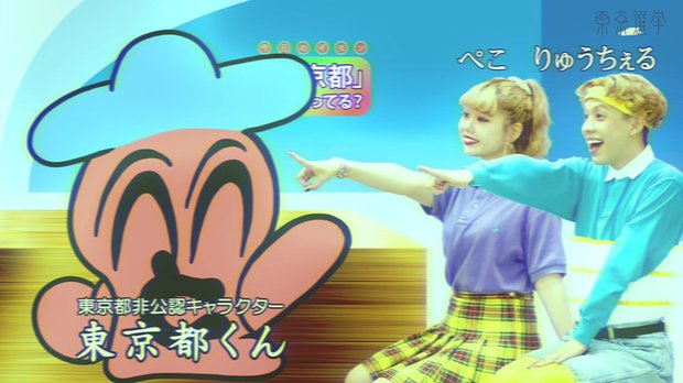 「TOHYO都プロモーション動画」スクリーンショット 3