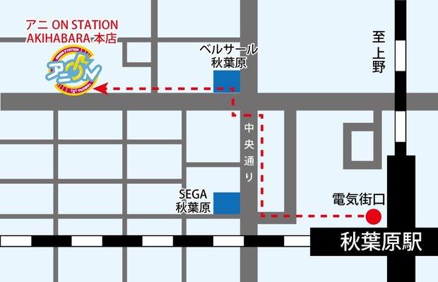 「ランティスステーション AKIHABARA」マップ