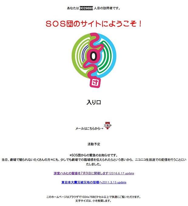SOS団公式Webサイトのスクリーンショット 1