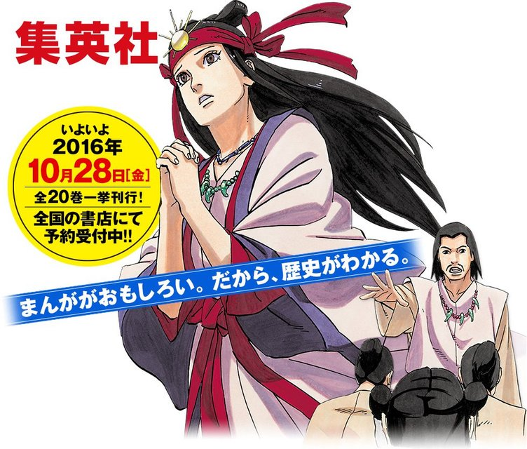 『学習まんが 日本の歴史』表紙に荒木飛呂彦、石田スイ、久保帯人ら参加