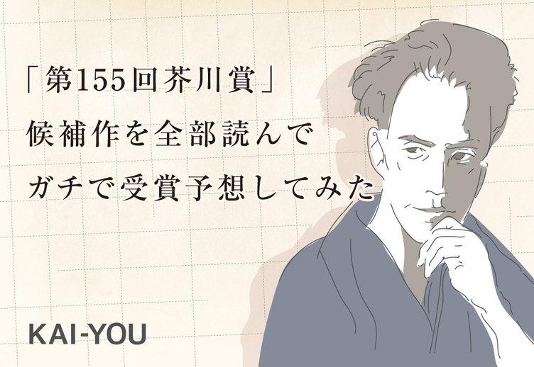 「第155回芥川賞」候補作を全部読んでガチで受賞予想してみた