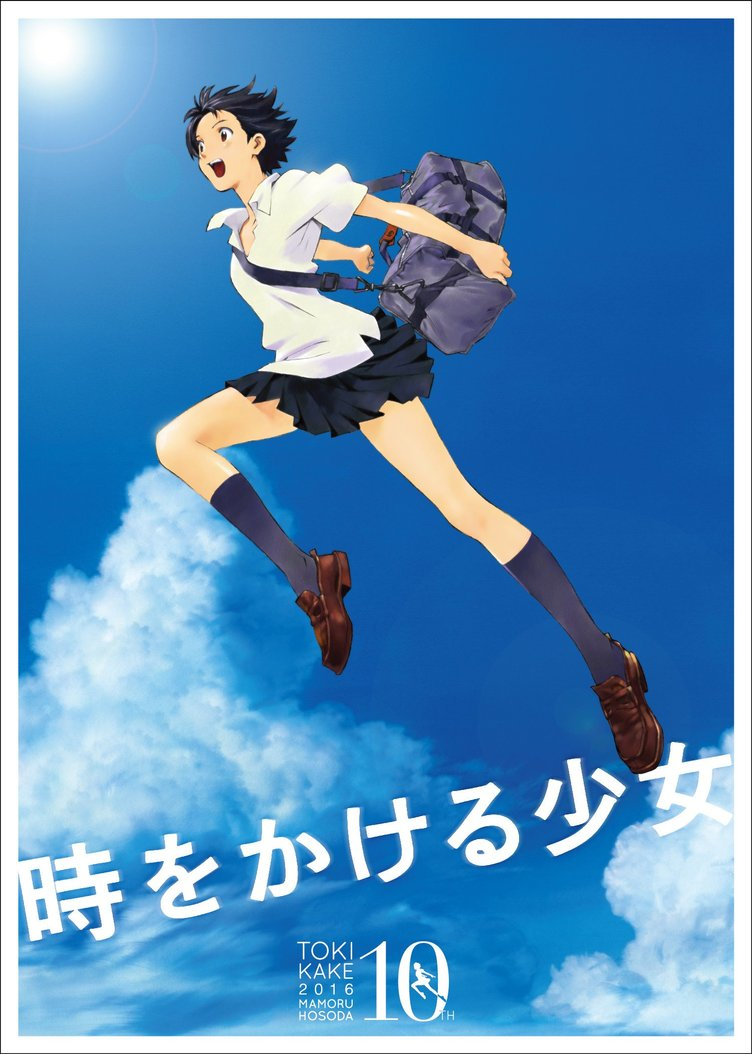 細田守『時をかける少女』10周年記念BD BOX 新規映像特典も
