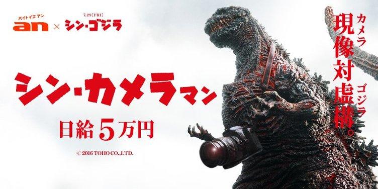 『シン・ゴジラ』レッドカーペット撮影で5万円! an超バイトで募集