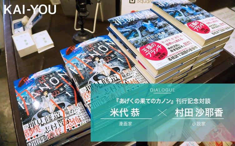 不倫SF『あげくの果てのカノン』米代恭 × 芥川賞受賞の村田沙耶香 対談「イヤな人ほど愛おしい」