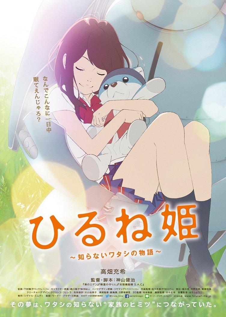 神山健治アニメ映画『ひるね姫』ビジュアル解禁 公開は2017年3月