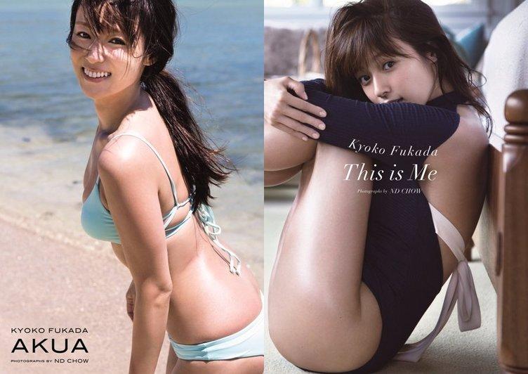 深田恭子の新作写真集が2冊同時リリース! ハワイで美ボディを披露