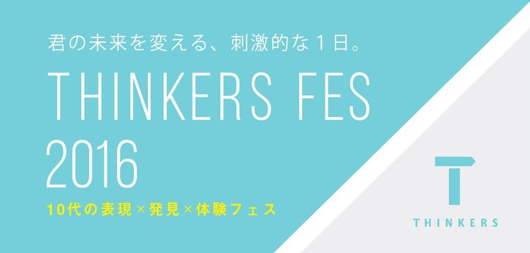 10代の学びを応援する「THINKERS FES 2016」プレゼン募集〆切迫る!