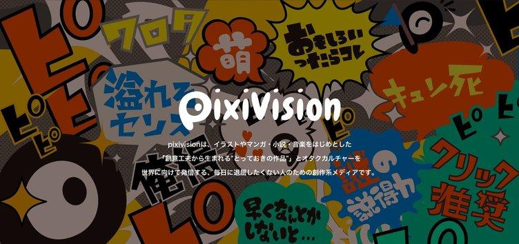 pixiv Spotlightがpixivisionにリニューアル お絵描き動画や仕事場レポも