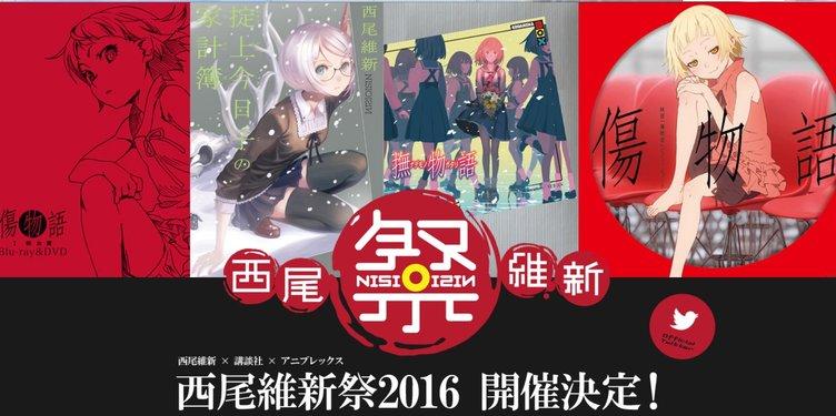 「西尾維新祭2016」始動 最新作『撫物語』など購入で豪華プレゼント